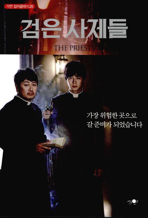 The Priests 검은 사제들 K-Movie Novel Book Korean Edition Kang Dong Won