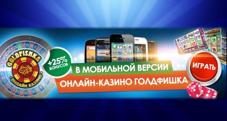 мобильное