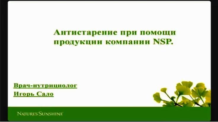 Продукты NSP против старения