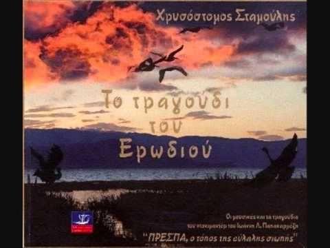 Το τραγούδι των παιδιών- Χ. Σταμούλης & Γ. Καλογήρου