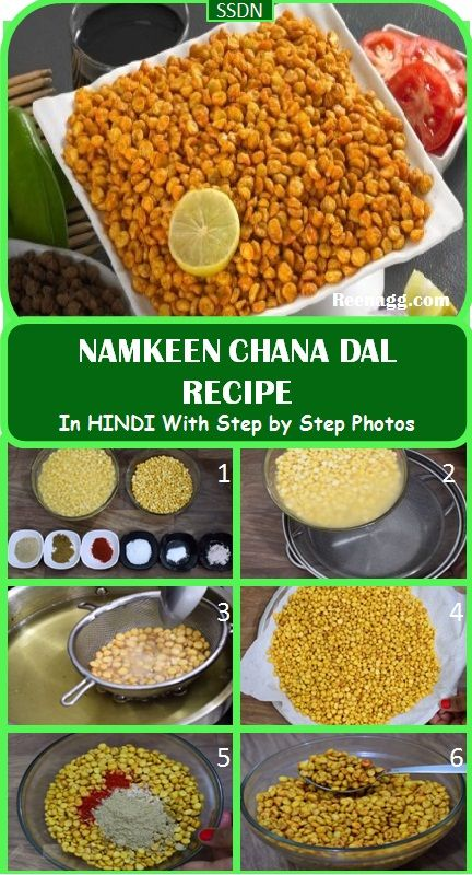NAMKEEN CHANA DAL RECIPE in Hindi With step by step photos by reenagg.com .try this out friends