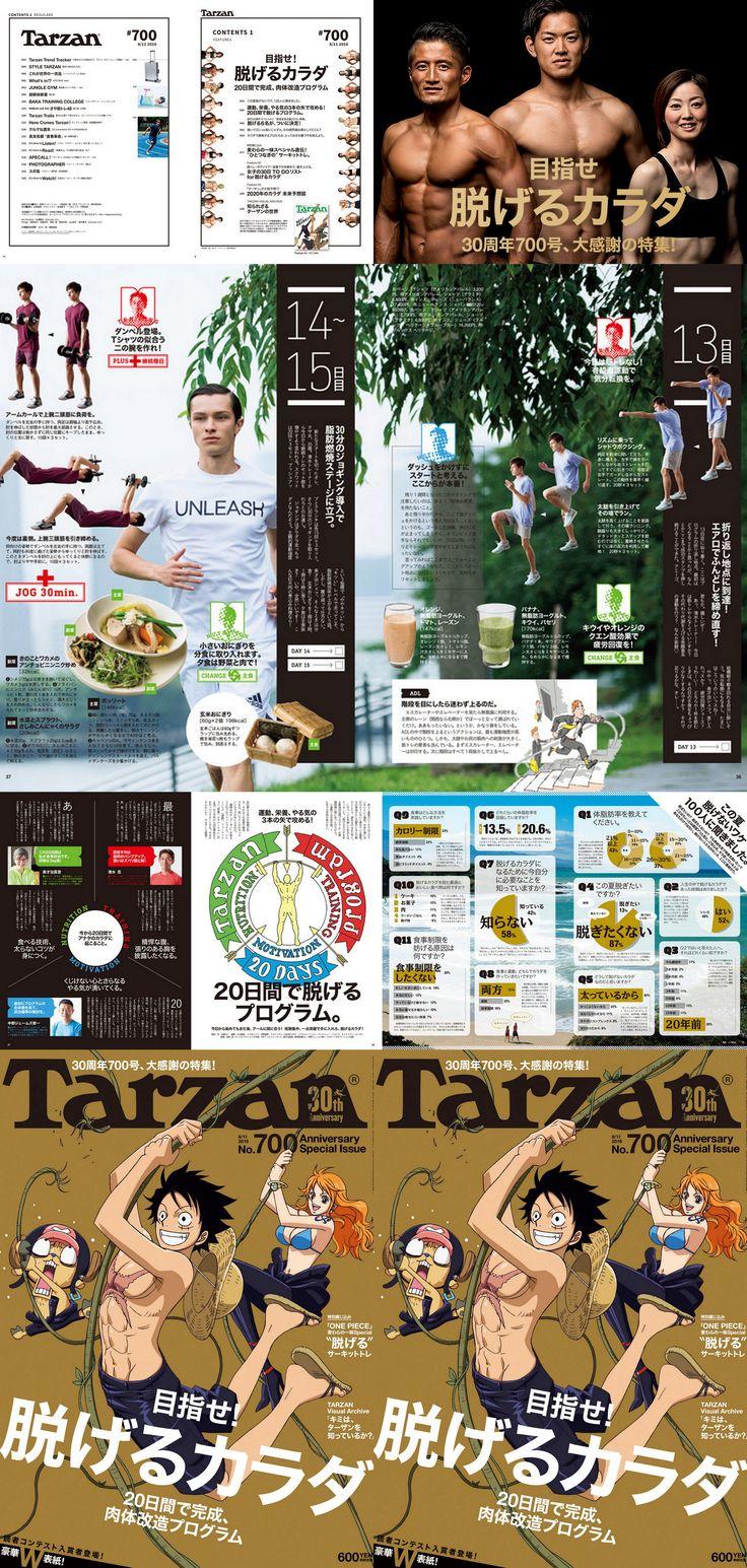 Tarzan No. 700. 脱げるカラダになる! 創刊30周年700号は、裸で勝負‼ 20日間で完成させる、運動+栄養+やる気の3本の矢=完璧プログラムを大特集。 - Tarzan #Tarzan #ターザン