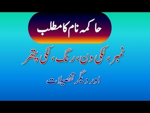 Hakima Name Meaning in Urdu | Hakima Naam ka Matlab | حاکمہ نام کا
