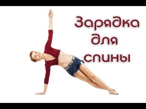 ▶ Зарядка для позвоночника. Как избавиться от болей в спине / Exercises for the Spine - YouTube