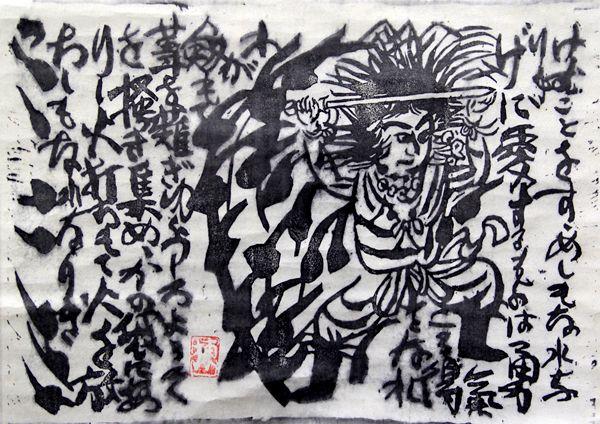 棟方志功 作 「大和し美し『草薙』」 木版画・本誌26.3×36.5cm