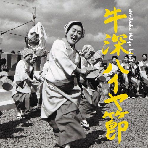 Ushibuka Haiya-bushi