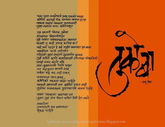 Calligraphic Expressions.... .... by B G Limaye: January 2013