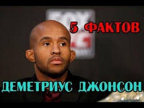 5 фактов ДЕМЕТРИУС ДЖОНСОН