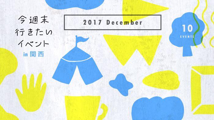 今週末行きたいイベント10選 in 関西 12月号