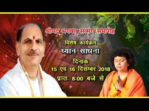 Shrimad Bhagwat Satsang | Sudhanshu Ji Maharaj | Dr Archika