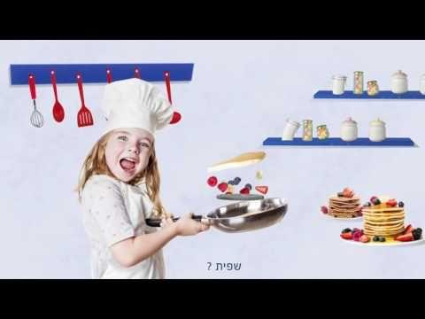 The Bakery - פסגות - חסכון לכל ילד - YouTube