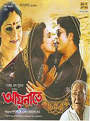 Aainaate Bengali Movie Online - Rituparna Sengupta, Firdous Ahmed, Rati Agnihotri, Soumitra Chatterjee, Dipankar Dey and Pushpita Mukherjee. Directed by Dulal Dey. Music by Joydeb Sen. 2008 [UA] ENGLISH SUBTITLE