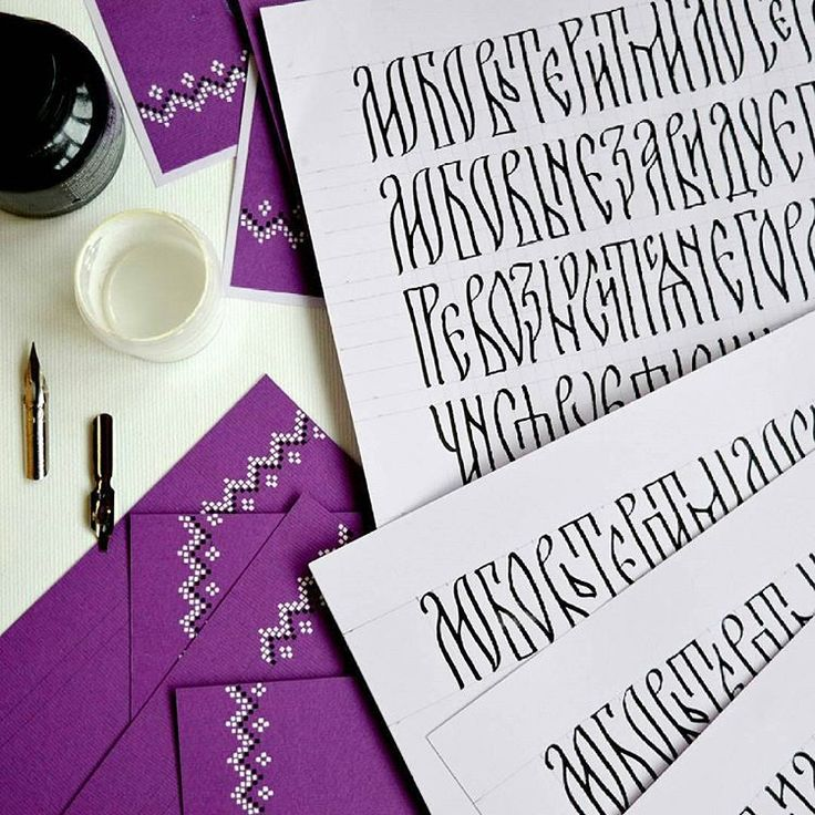 Работа @monkeyart.com.ua   #каллиграфия #вязь #почерк  #kaligrafia #calligrafia #calligraphy #кириллица #monkeyart  #lettering #letters #typography #typeface #handwriting  #handtype #kiev #instalike #wedding #ruslettering #workshop #handlettering #igers #tyxca #cyrillic #instagood #instagramers