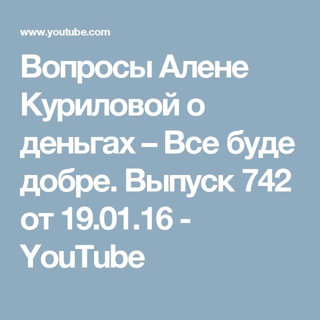 Вопросы Алене Куриловой о деньгах – Все буде добре. Выпуск 742 от 19.01.16 - YouTube