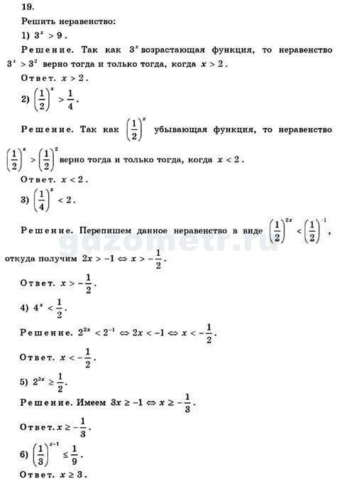Решение задачи по информатике 4 класс конюх