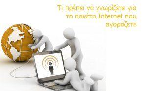Ερωτήσεις προς τον πάροχο ίντερνετ