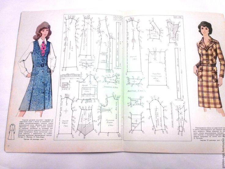 """Купить Журнал """"Шейте сами"""" СССР 1973 год (3) - винтаж, винтажный журнал, журнал мод"""