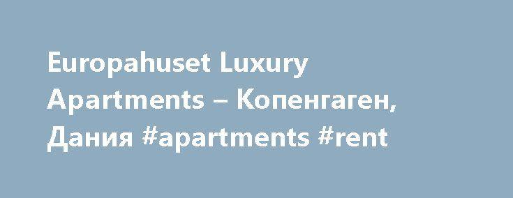 Europahuset Luxury Apartments – Копенгаген, Дания #apartments #rent http://apartment.remmont.com/europahuset-luxury-apartments-%d0%ba%d0%be%d0%bf%d0%b5%d0%bd%d0%b3%d0%b0%d0%b3%d0%b5%d0%bd-%d0%b4%d0%b0%d0%bd%d0%b8%d1%8f-apartments-rent/  #luxury apartments # Europahuset Luxury Apartments Посмотреть все отзывы Эти современные, хорошо оборудованные апартаменты расположены на 18-м этаже здания комплекса Europahuset в центре Копенгагена. К услугам гостей апартаменты с бесплатным WiFi и полностью…