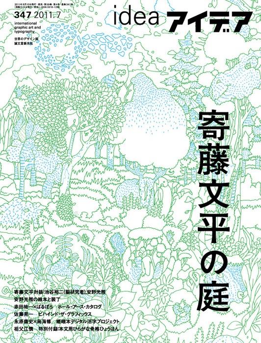 寄藤文平の庭: IDEA magazine No.347 : The Garden of Bunpei Yorifuji, Japan