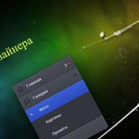 Аккордеон с выпадающим списком с помощью CSS3. http://www.rudebox.org.ua/demo/accordion-to-drop-down-list-on-css3/