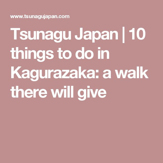 Tsunagu Japan | 10 things to do in Kagurazaka: a walk there will give