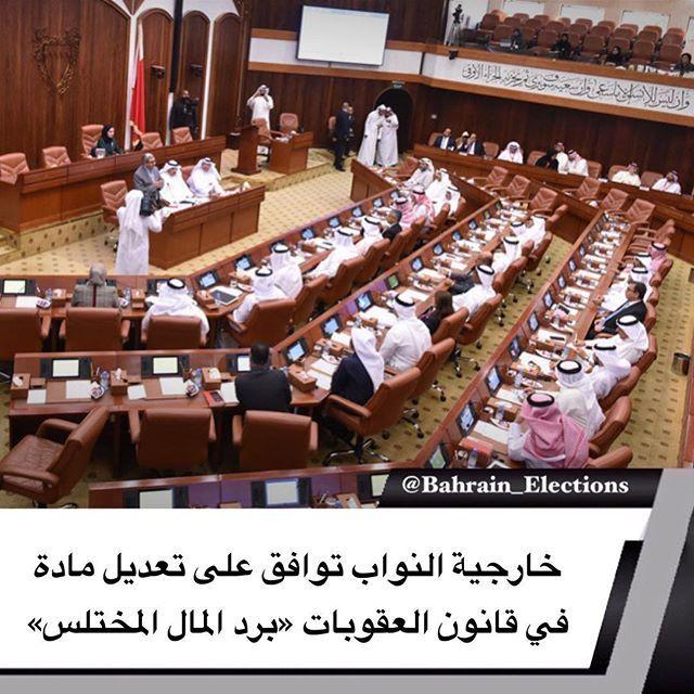البحرين خارجية النواب توافق على تعديل مادة في قانون العقوبات برد المال المختلس أكد رئيس لجنة الشؤون الخارجية والدفاع والأ Bahrain Election Basketball Court