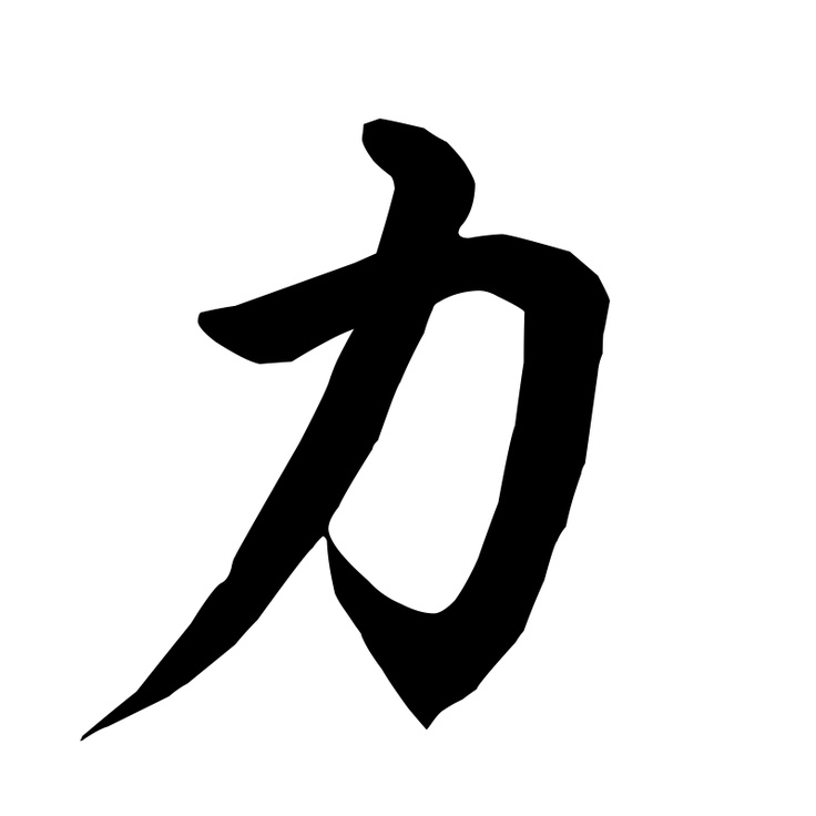chinese symbol for strength httpchinesecalligraphystore