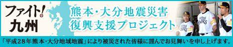 福岡ソフトバンクホークス・オフィシャルサイト