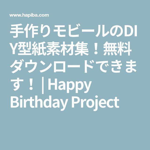 手作りモビールのDIY型紙素材集!無料ダウンロードできます! | Happy Birthday Project