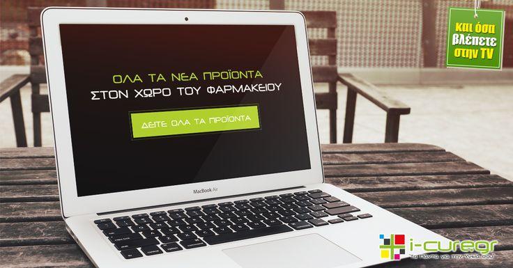 Δείτε όλα τα Νέα Προϊόντα στο Φαρμακείο και όσα διαφημίζονται στην τηλεόραση. Στις χαμηλότερες τιμές της αγοράς!!!  ✔Δωρεάν Μεταφορικά από 39€ ✔Άμεση Παράδοση ✔-5% Στην Πρώτη σας Αγορά! ☏ Τηλεφωνική Παραγγελία: 210 25 12 121 http://www.i-cure.gr/nea-proionta?sort=p.model&order=DESC