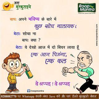 Funny Jokes - चुटकुले _Roopmantra