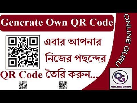 কভব আপনর নজর পছনদর QR Code তর করবন | generate your own QR code in bengali by Online Guru