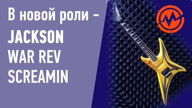 В новой роли - JACKSON WAR REV SCREAMIN
