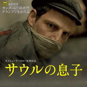 映画『サウルの息子』公式サイト