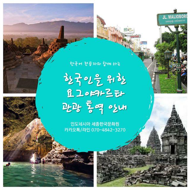 한국인을 위한 요그야카르타 세종한국문화원 관광 통역 안내