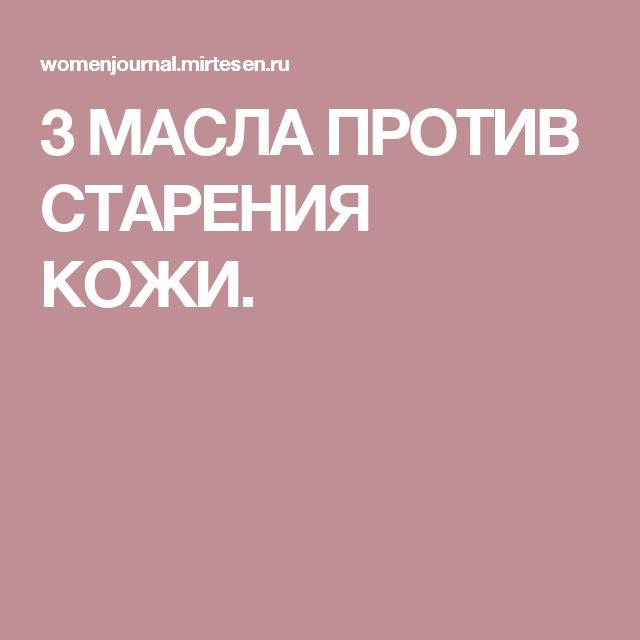 3 МАСЛА ПРОТИВ СТАРЕНИЯ КОЖИ.