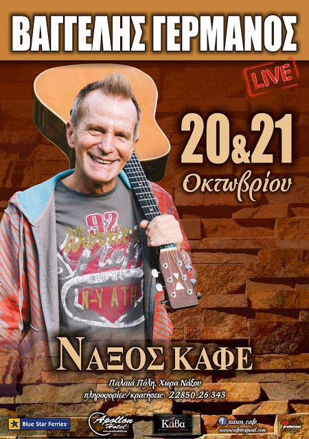 4P: #Live * ΒΑΓΓΕΛΗΣ ΓΕΡΜΑΝΟΣ #Naxoscafe * 20 & 21/10 * Παλαιά Πόλη, Χώρα Νάξου