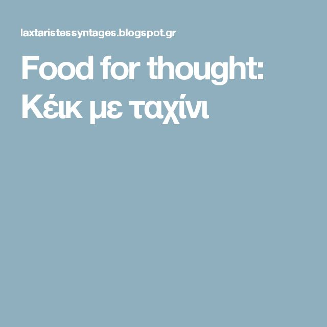 Food for thought: Κέικ με ταχίνι