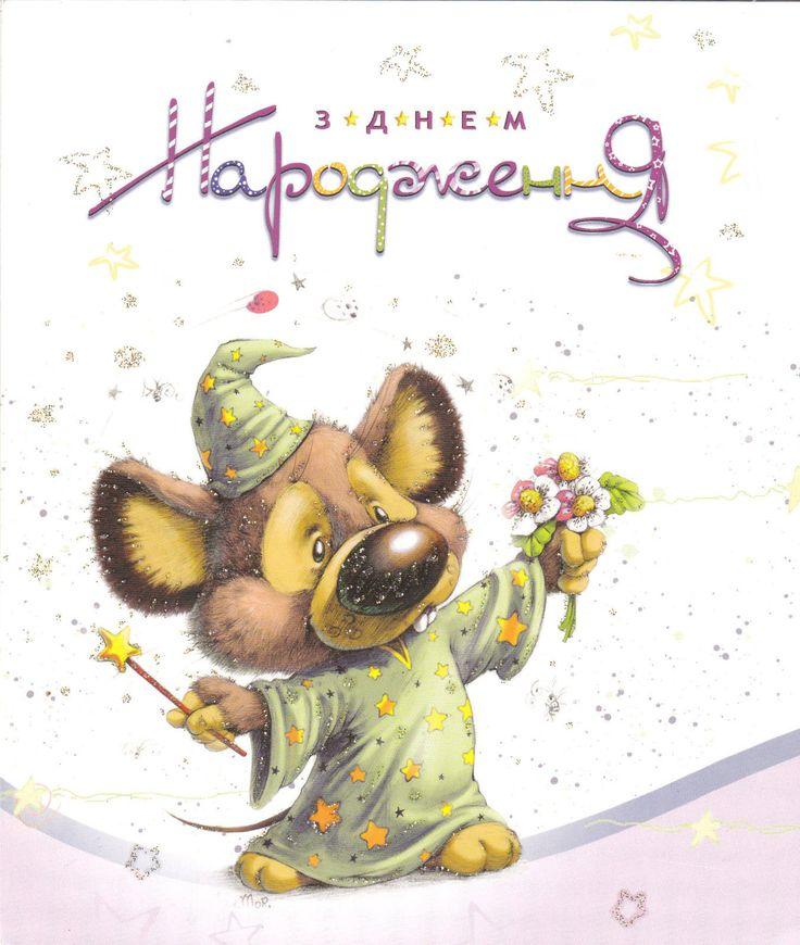 Rare Magician Mouse Gilted Birthday Ukrainian Modern Folding Used Greeting Card Ebay