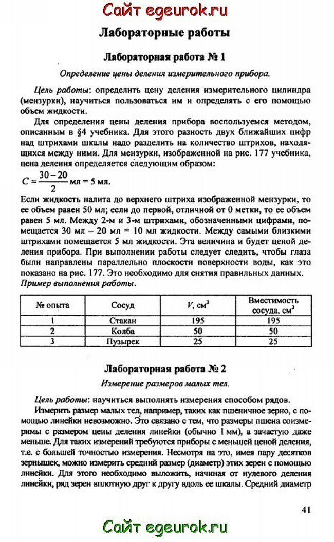 Ответы для рабочей тетради по обществоведению 9 класс гламбоцкий гирина