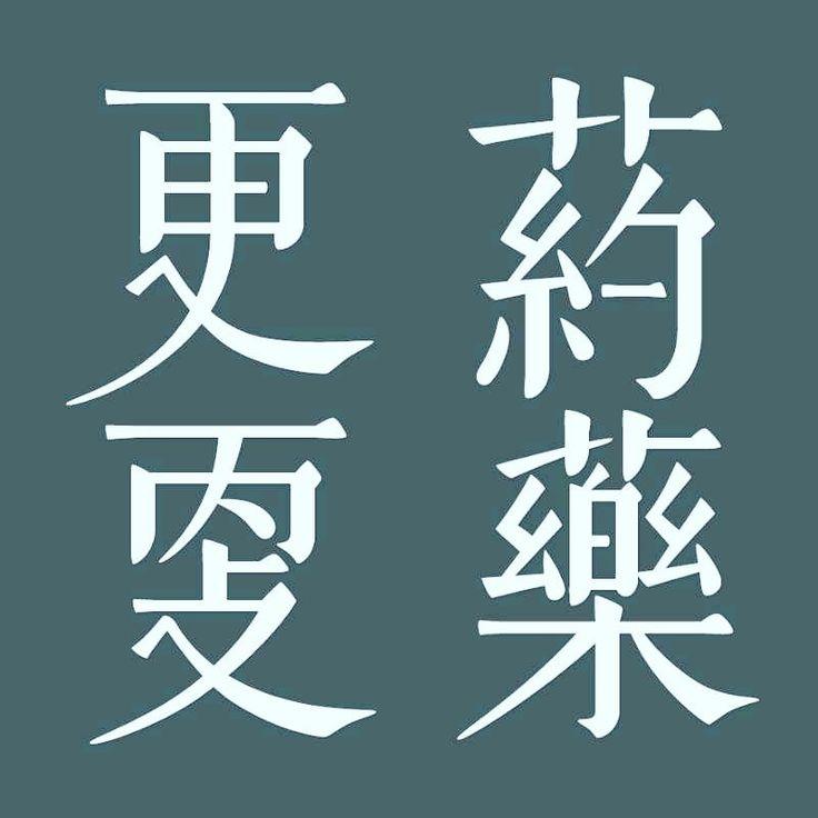 "94 Likes, 4 Comments - 應永會 (@eonway) on Instagram: ""#chinatypo #type #typography #字型 #中文字 #書体 #字體 #漢字 #中國字 #華文 #chinese #hanzi #kanji #hanja…"""