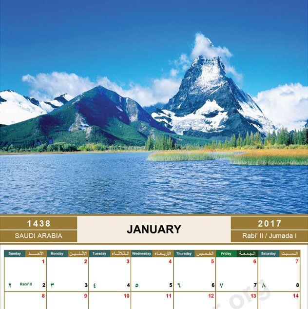 We have released Islamic calendar for Gregorian year 2017. Download Hijri Calendar 1438 to download it for your country please by clicking on this link: #islamiccalendar2017 | #hijricalendar1438 | #islamiccalendar