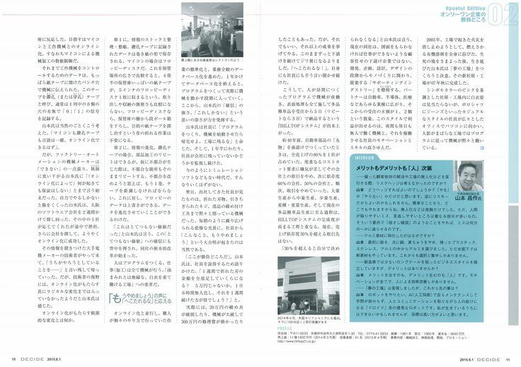 DECIDE 2015.06.01 「オンリーワン企業の勝負どころ」 2/2