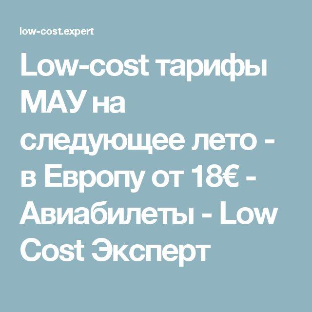 Low-cost тарифы МАУ на следующее лето - в Европу от 18€ - Авиабилеты - Low Cost Эксперт