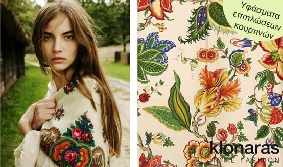 Floral Υφάσματα επιπλώσεων  textiles decoration #home #deco #decoration www.klonaras.gr