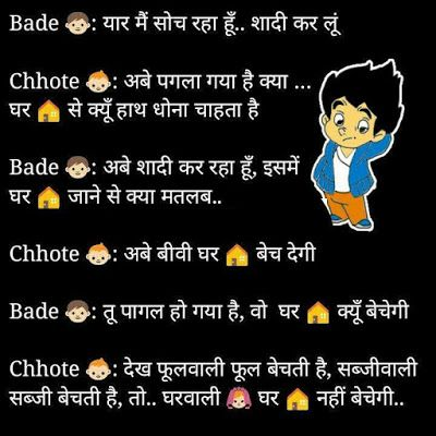 Shayari Urdu Images: Best Funny Hindi Jokes SMS hd image 2017