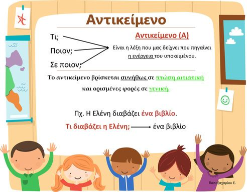 Εκπαιδευτικό υλικό Δημοτικού σχολείου, Β και Γ τάξη ( φύλλα εργασίας,ηλεκτρονικό…