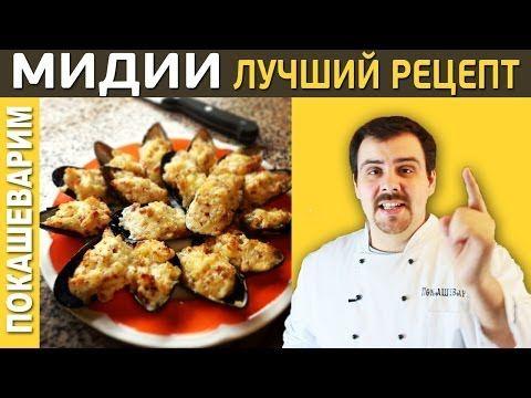 #159 МИДИИ ЗАПЕЧЕННЫЕ самый вкусный вариант — Яндекс.Видео