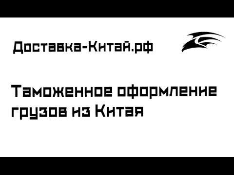 Таможенное оформление товаров, грузов в России. Доставка из Китая в Россию