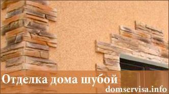 Дизайн наружных стен на штукатурку фото шуба